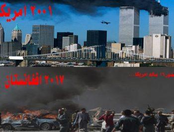 """بعد 16 عام على وجود امريكا في افغانستان """"21 تنظيم ارهابي"""""""