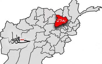 طالبان تقتل وتجرح 8 من الشرطة في ولاية بغلان