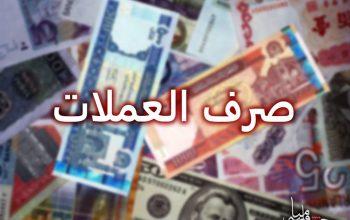 أسعار صرف العملات في أفغانستان