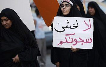 الوفاق: اطلاق سراح النساء من السجن في البحرين