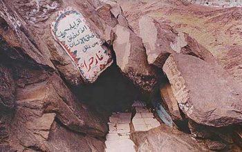 السعودية: ممنوع أن يزور الحاج غار حراء