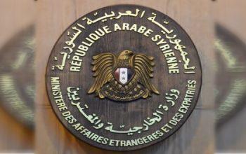 بيان وزارة خارجية سوريا ضد العدوان الثلاثي