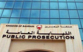الأمم المتحدة تطلب من البحرين النظر في أحكام الأعدام
