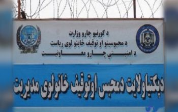 Prison Break in Paktia; 7 Escaped