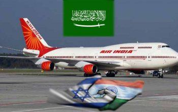 عربستان د ۷۰ کالو څخه وروسته اسرائیل او هندوستان ته اجازه ورکړې ده تر څو ددغه هیواد د هوایي حریم څخه کار واخلې