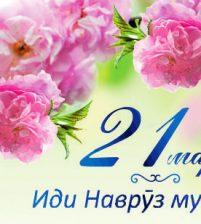 Навруз (праздник весны)