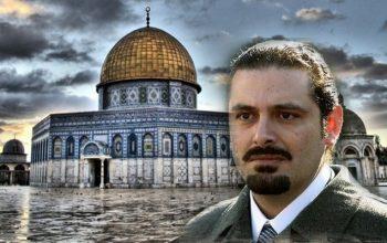 Саад Харири: Кудс останутся столицей Палестины навсегда