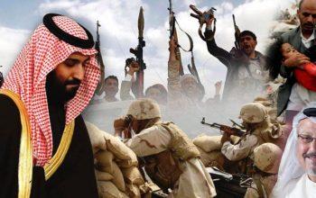 Был объявлен список преступлений аль-Сауда