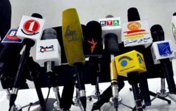 Проблемы средств массовой информации (СМИ) в Афганистане