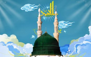 Начала Недели единства по случаю рождения Святого Пророка (мир ему)
