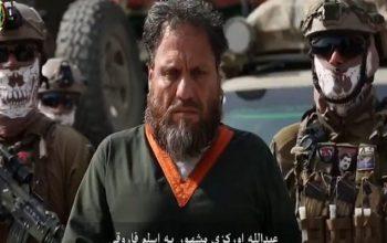 Лидер Хорасанского отделения Даиш был арестован