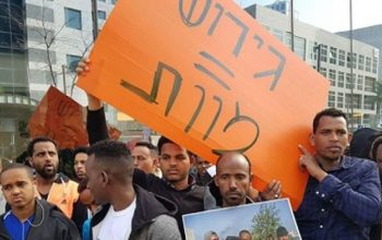 جایزه 9 هزار دالری رژیم اسرائیل برای بازداشت مهاجرین آفریقایی
