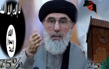 گلبدین حکمتیار بعد از پیمان صلح کدام طرف را حمایت میکند، داعش یا حکومت؟