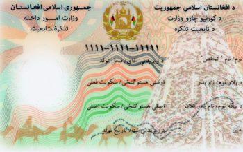 واژه «افغان» هویت قومی است یا هویت ملی؟