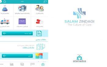 """""""سلام زندگی"""" اپلیکیشن برای خدمات صحی مدرن در افغانستان"""