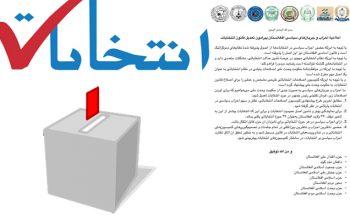 اعلامیهٔ احزاب و جریانهای سیاسی افغانستان پیرامون تعدیل قانون انتخابات