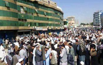 اعتصاب کاری صرافان افغانستان پایان یافت