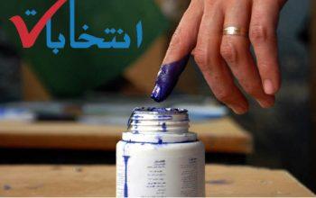 28 میزان انتخابات برگزار میشود