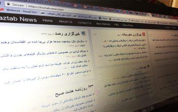 """""""بازتاب نیوز"""" اولین موتور جستجوگر خبری افغانستان"""