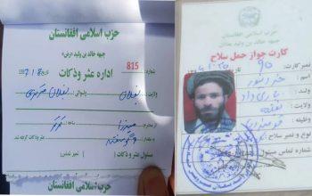 3 تن از افراد حزب اسلامی در بغلان کشته شدند