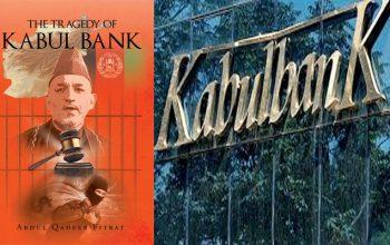 از ماجرای کابل بانک و بزرگترین فساد بانکی در افغانستان پرده برداشته خواهد شد؟