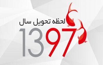 تحویل سال 1397 در افغانستان ساعت چند است؟