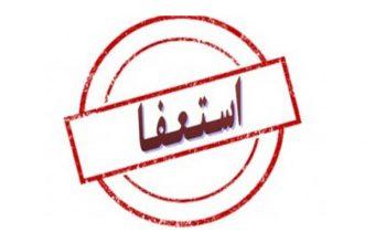 معلمین ولایت غور بخاطر پرداخت نشدن معاش 8 ماه شان دسته جمعی استعفا میدهند