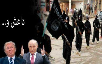 گروه تروریستی داعش در افغانستان؛ بازیچه جنگ مذهبی و نیابتی قدرتها