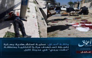 گروه تروریستی داعش مسئولیت حمله تروریستی امروز را به عهده گرفت