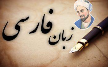 زبان فارسی در 200 دانشگاه دنیا تدریس میشود