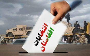 سقوط ولسوالیها و ولایتها ربط مستقیم به انتخابات پارلمانی دارد