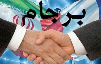 فرانسه با ایران در برجام میماند