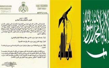 افشاگری تازه؛ عربستان در پی تضعیف حزب الله در انتخابات پارلمانی لبنان