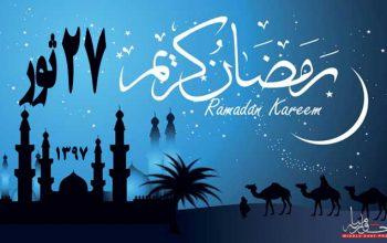 پنچشنبه (27 ثور) روز اول ماه مبارک رمضان است