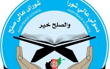 شورای عالی صلح خواهان تمدید آتس بس شده است