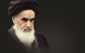 امام خمینی و کارنامه های او در تاریخ ایران