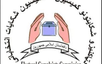 بیش از ۵۰۰ شکایت در کمیسیون شکایات انتخاباتی به ثبت رسیده است