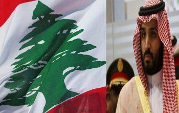 بن سلمان در پی انتقال جنگ از یمن به لبنان