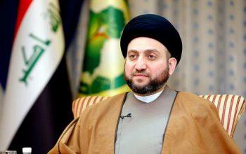 عمار حکیم؛ از همه می خواهم که در شرایط بحرانی ایران را یاری رسانند