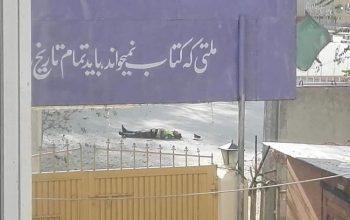 شش کشته در انتحاری کابل