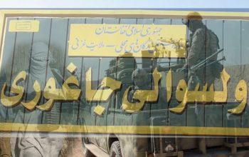 وزارت دفاع مسوول وضعیت فعلی جاغوری است