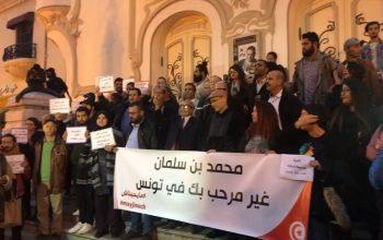 شهروندان تونسی مخالف سرسخت بن سلمان