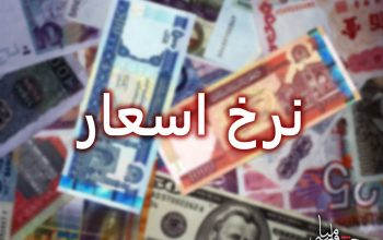 نرخ ثابت افغانی در برابر اسعار خارجی