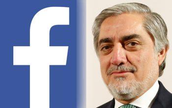 عبدالله پرطرفداراترین فرد فیس بوک در افغانستان