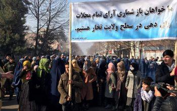تظاهرات زنان تخار برای بازشماری آرا