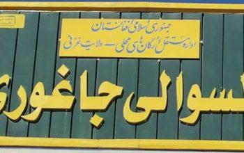 احتمال حمله دوباره طالبان بر جاغوری