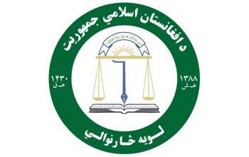 پنج تن از کارمندان کمیسیون مستقل انتخابات ممنوع الخروج شدند