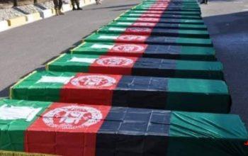 17 نیروی امنیتی در کجران دایکندی کشته و زخمی شدند