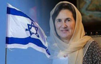 بانوی اول در تلاش برای سرمایه گذاری اسرائیل در افغانستان
