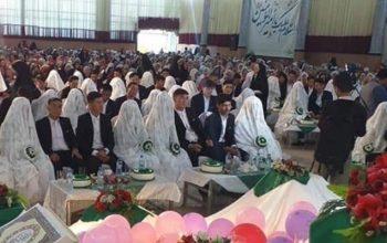 280 زوج جوان به صورت دسته جمعی محفل عروسی شان را برگزار کردند